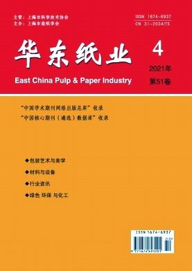 华东纸业杂志