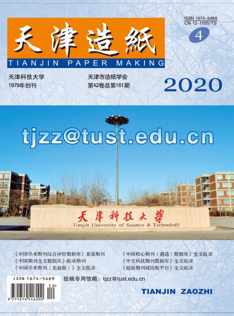 天津造纸杂志