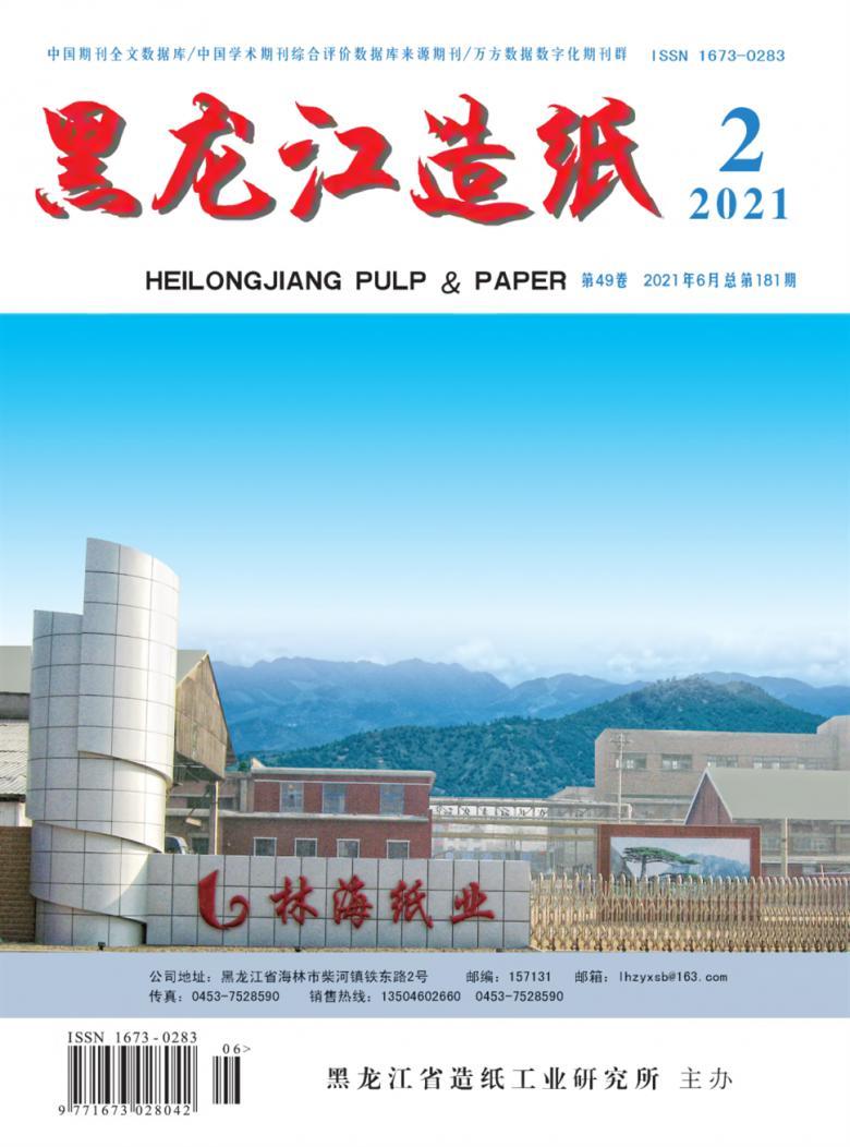 黑龙江造纸杂志