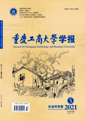 重庆工商大学学报杂志