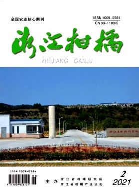 浙江柑橘杂志