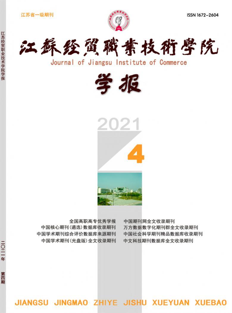 江苏经贸职业技术学院学报杂志