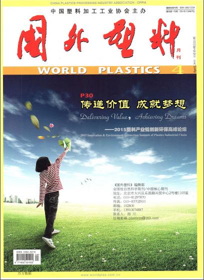 国外塑料杂志