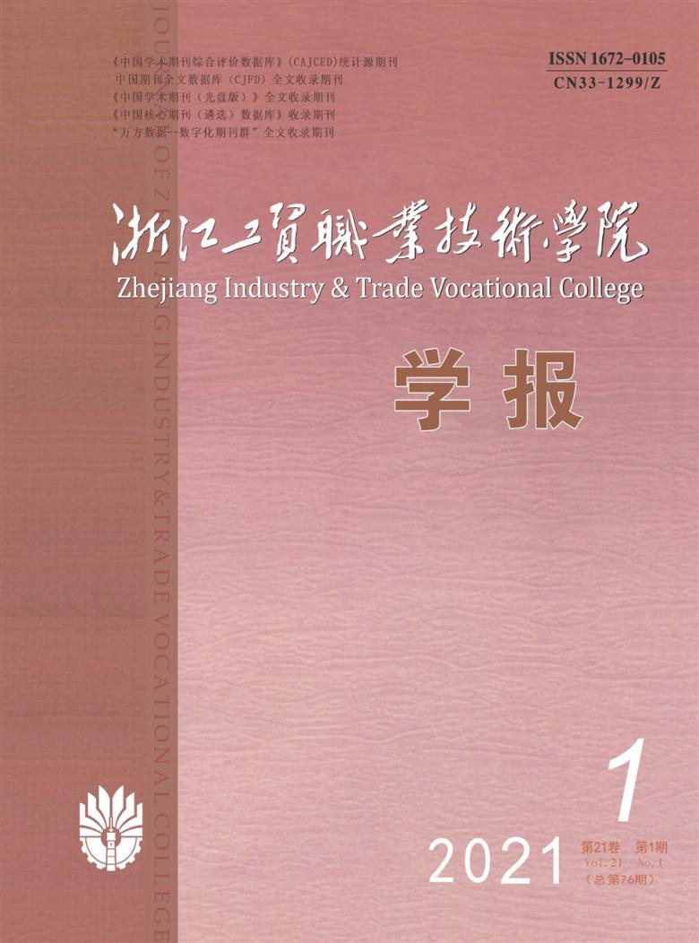 浙江工贸职业技术学院学报杂志