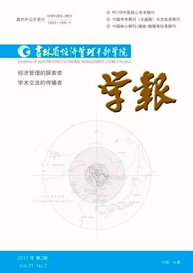 吉林省经济管理干部学院学报杂志