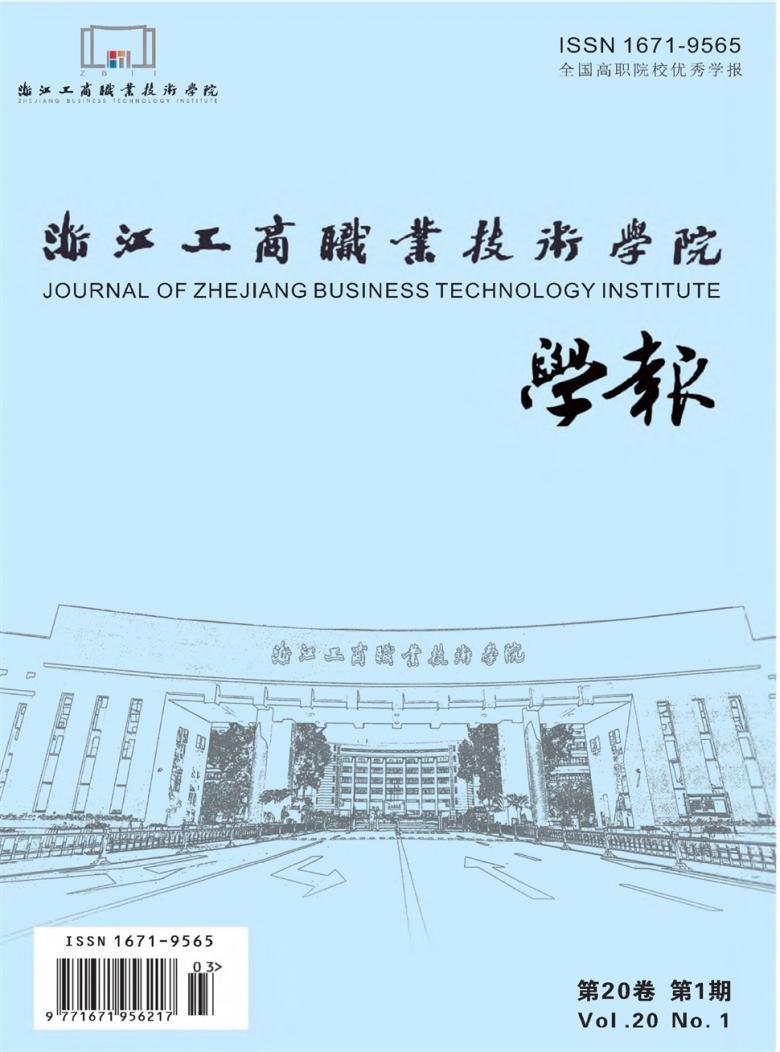 浙江工商职业技术学院学报杂志