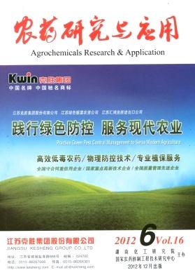 农药研究与应用杂志