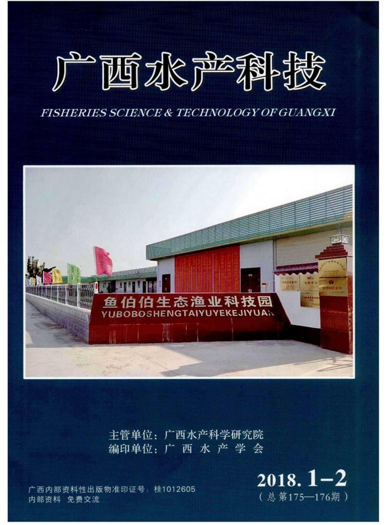 广西水产科技