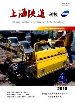 上海铁道科技杂志