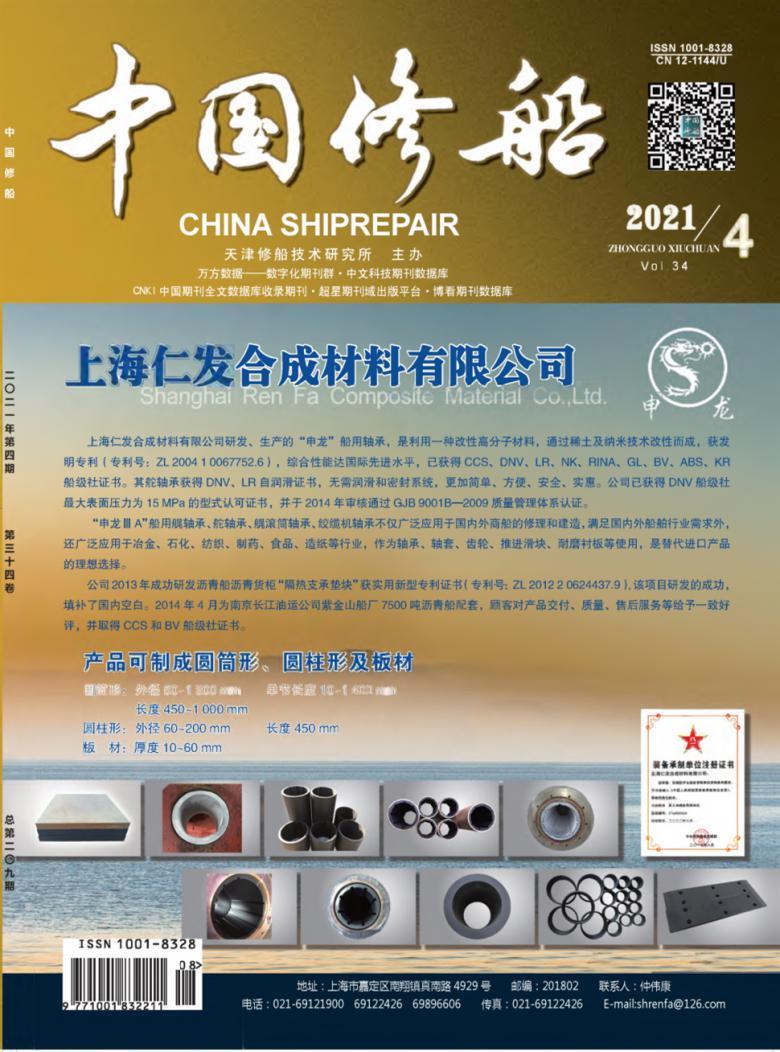 中国修船杂志