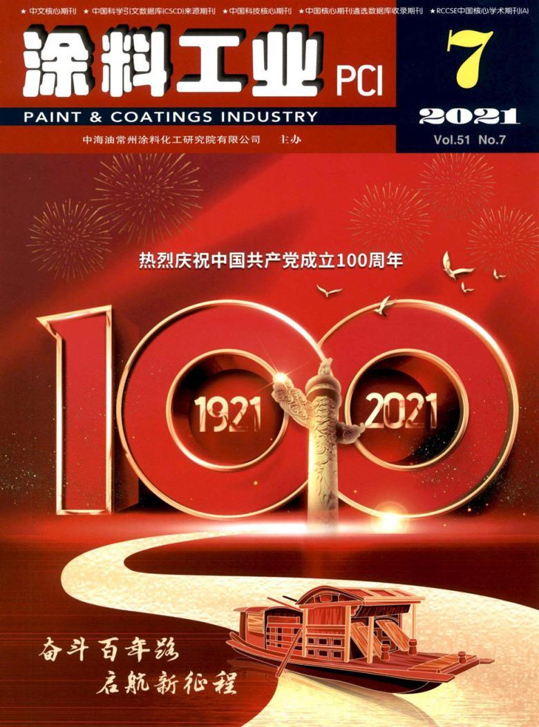 涂料工业杂志
