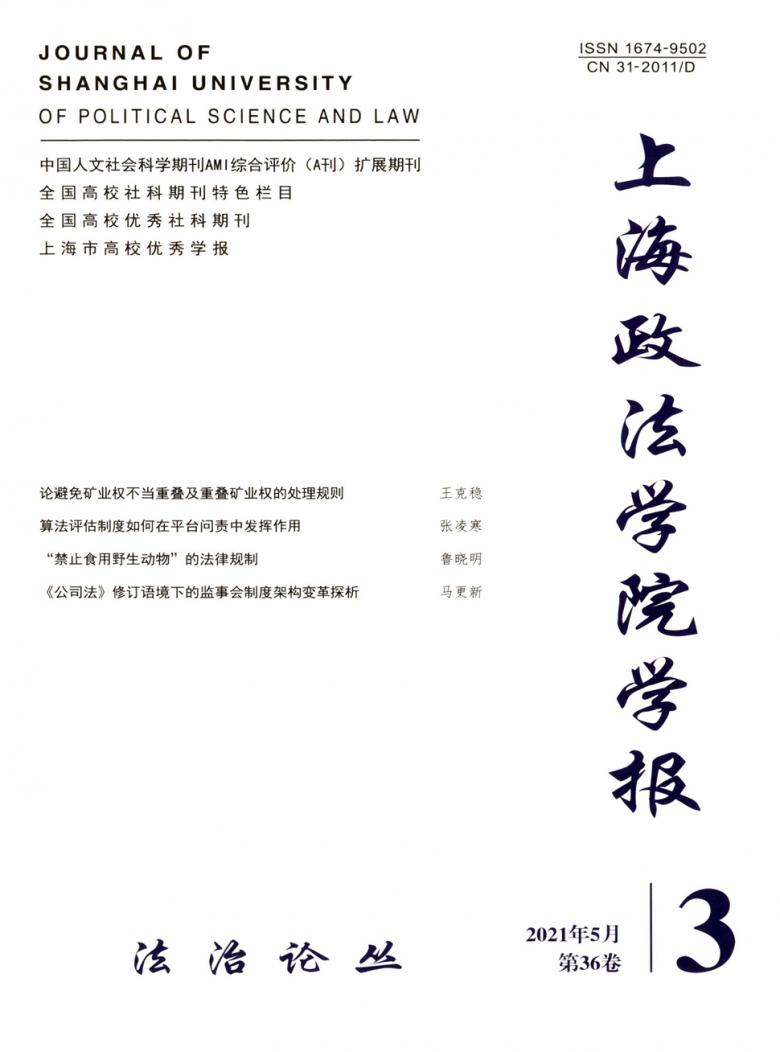 上海政法学院学报杂志