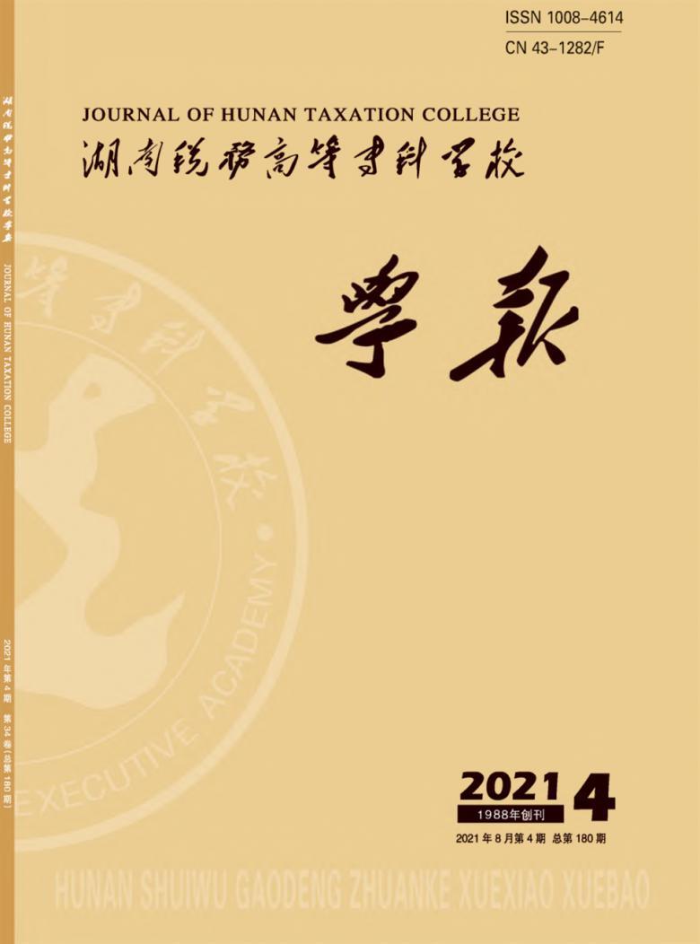 湖南税务高等专科学校学报杂志