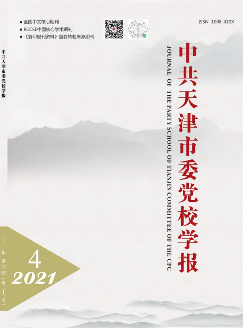中共天津市委党校学报杂志
