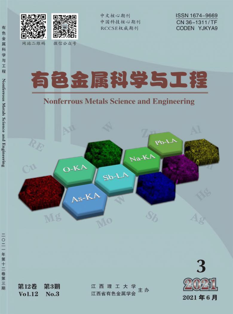 有色金属科学与工程杂志