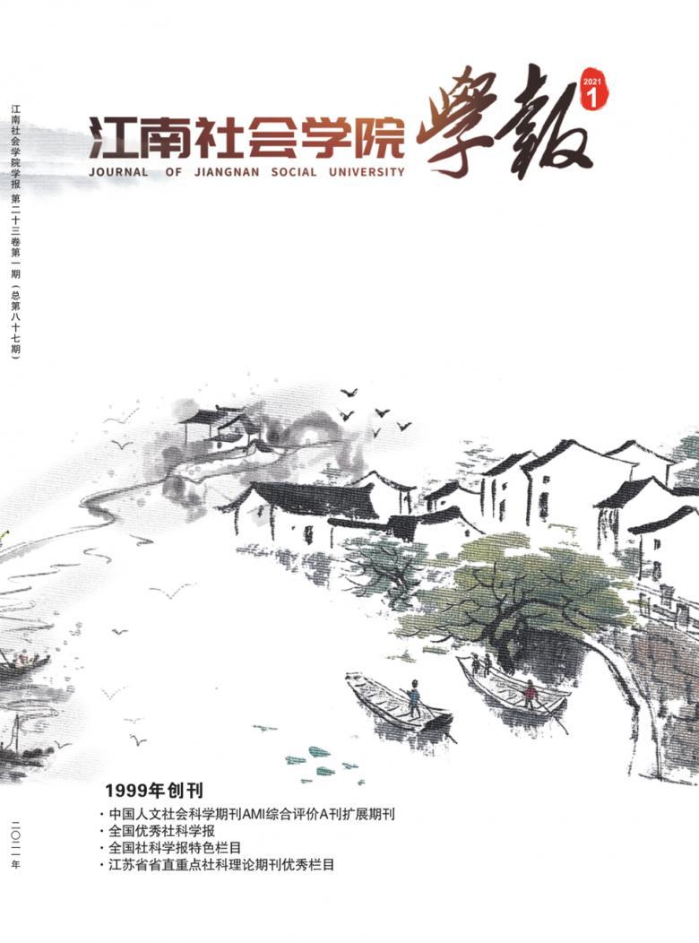 江南社会学院学报杂志