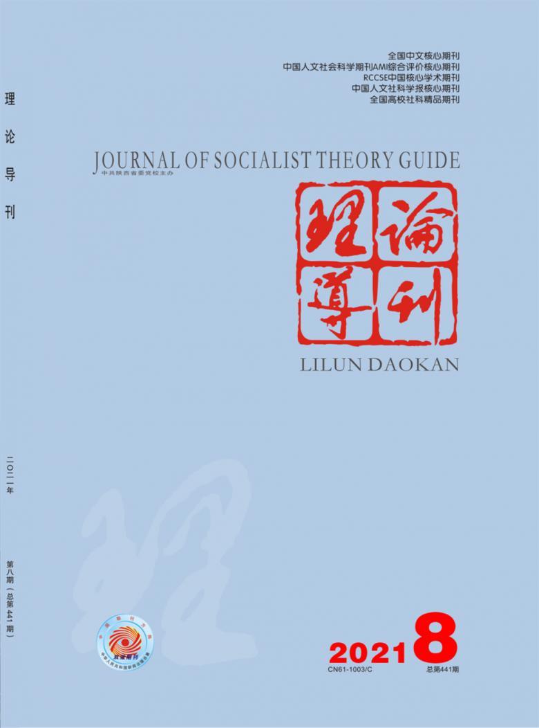 理论导刊杂志