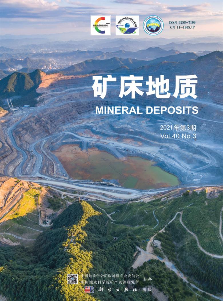 矿床地质杂志