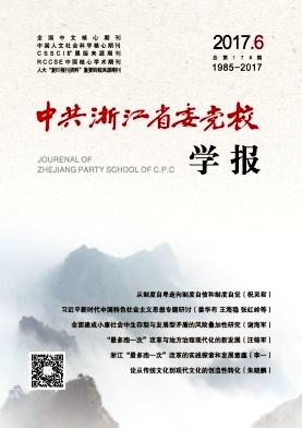 中共浙江省委党校学报杂志