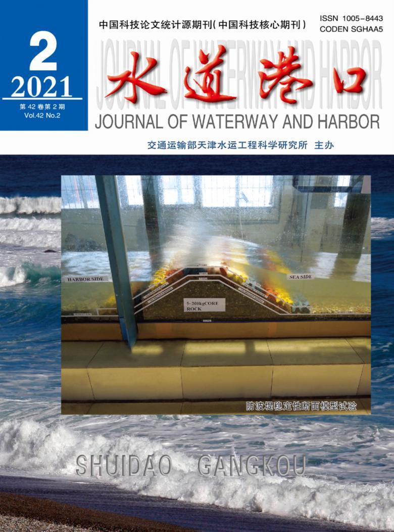 水道港口杂志