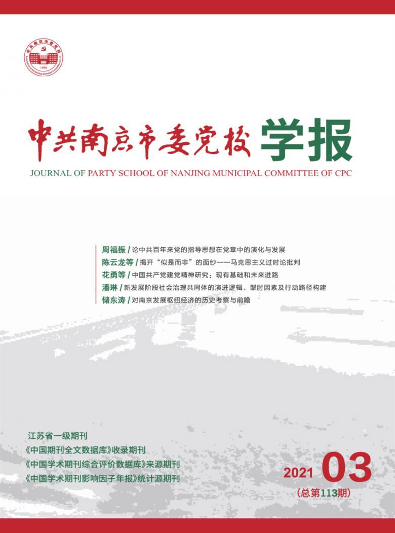 中共南京市委党校学报杂志