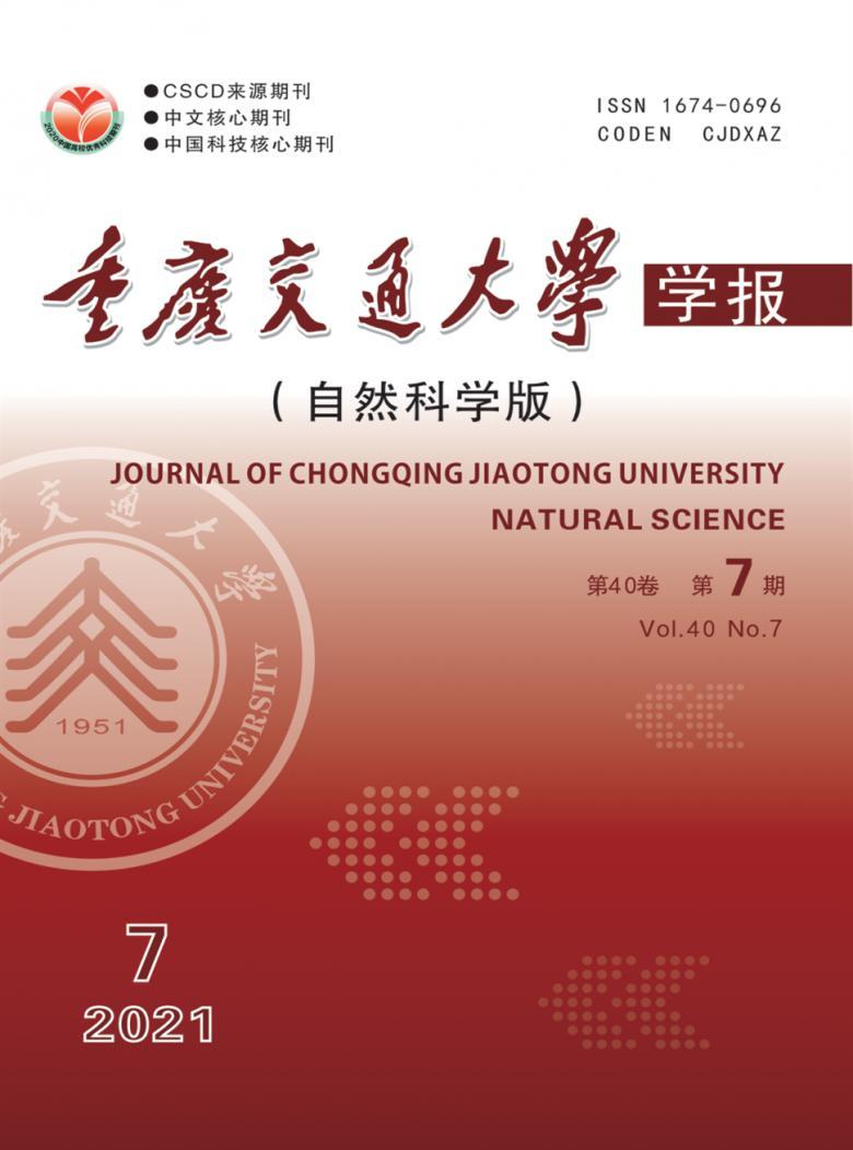 重庆交通大学学报杂志