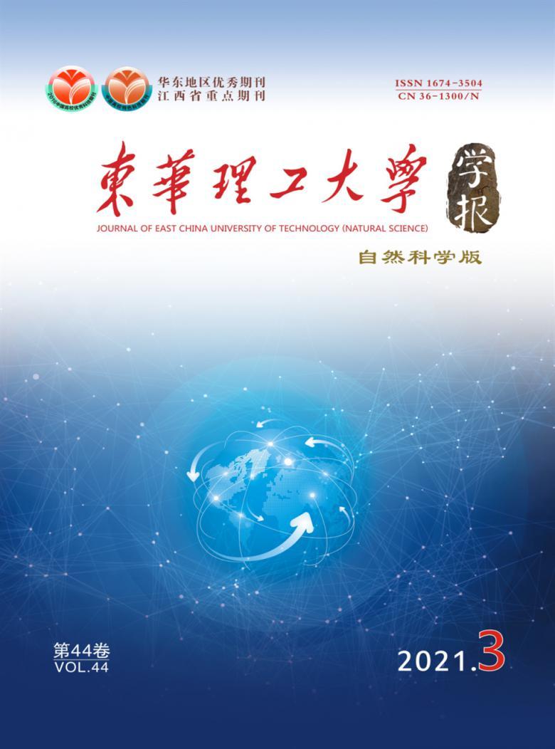 东华理工大学学报杂志