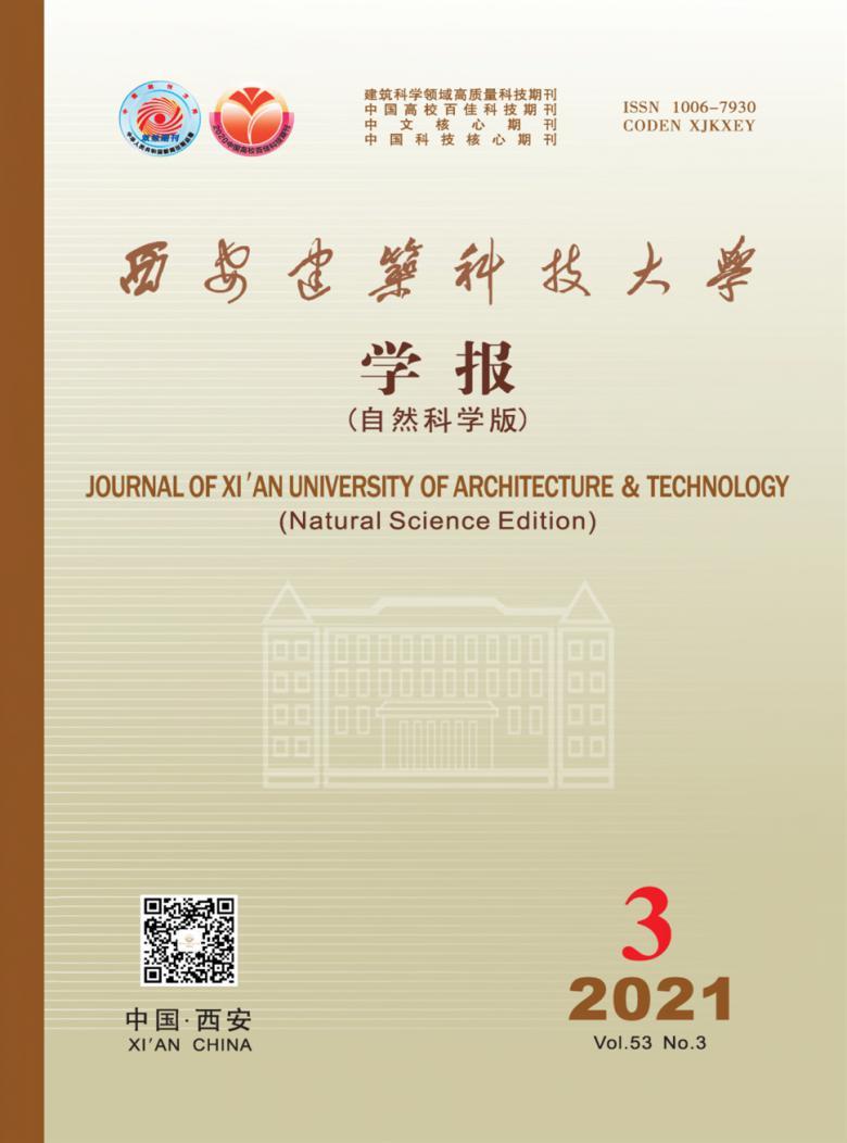 西安建筑科技大学学报杂志