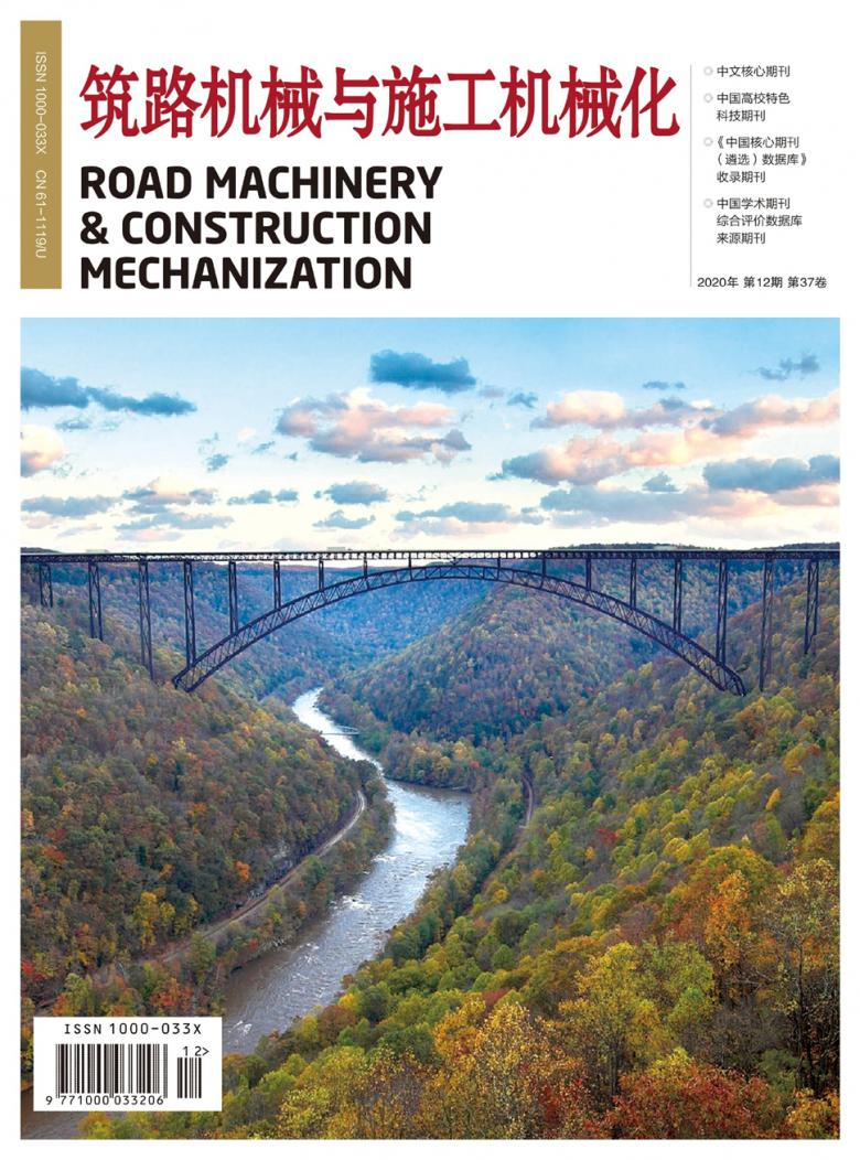 筑路机械与施工机械化杂志