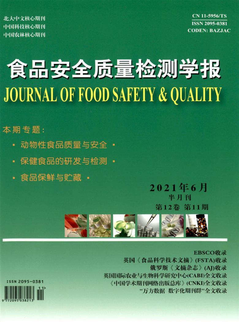 食品安全质量检测学报杂志