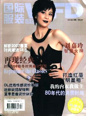 国际服装动态杂志