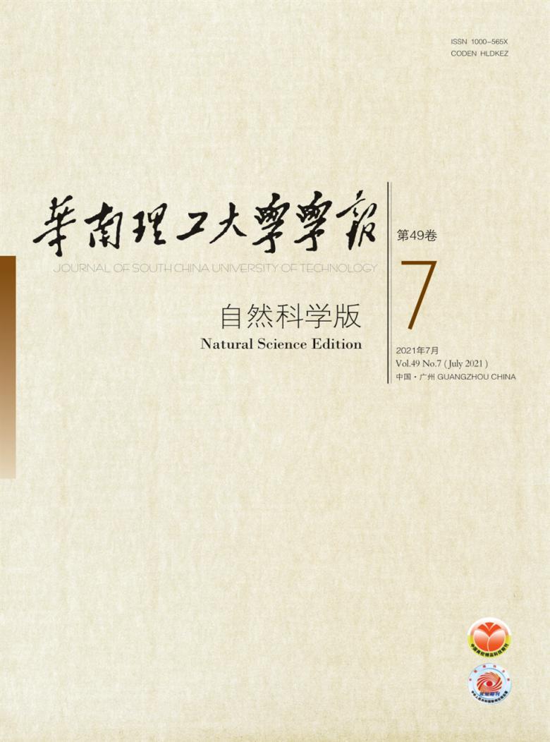 华南理工大学学报杂志