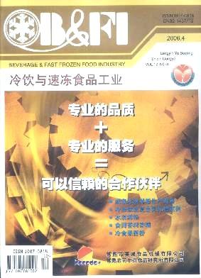 冷饮与速冻食品工业杂志