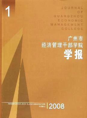 广州市经济管理干部学院学报杂志