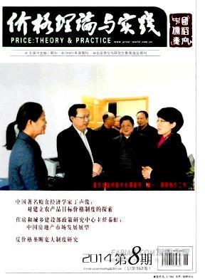 价格理论与实践杂志