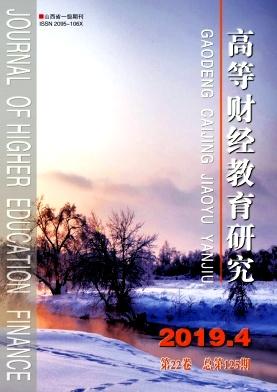 高等财经教育研究杂志