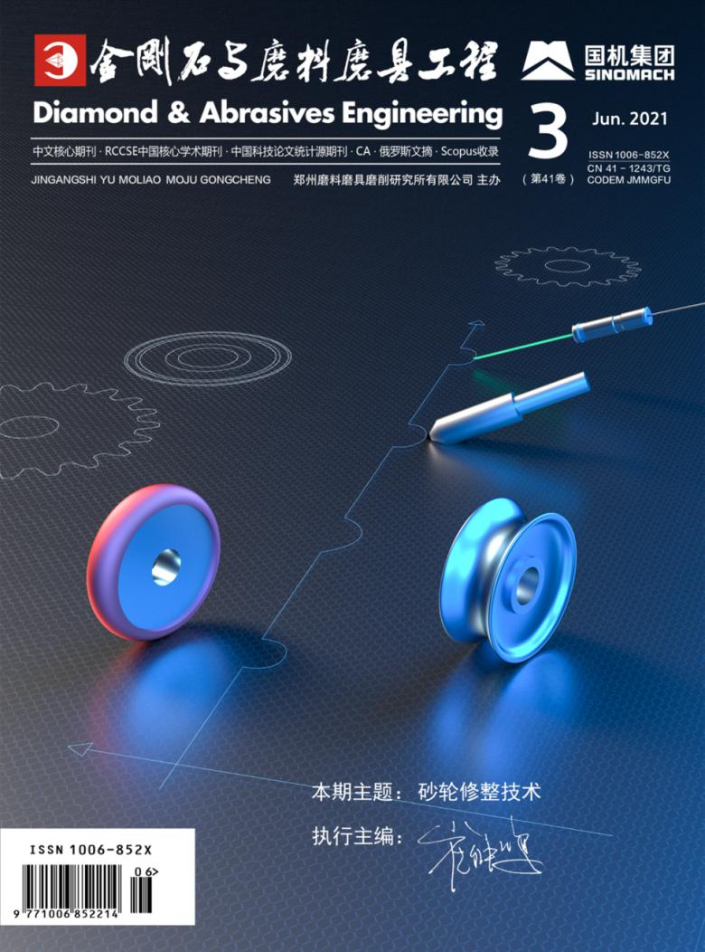 金刚石与磨料磨具工程杂志