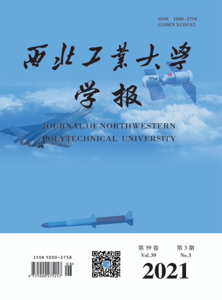 西北工业大学学报杂志