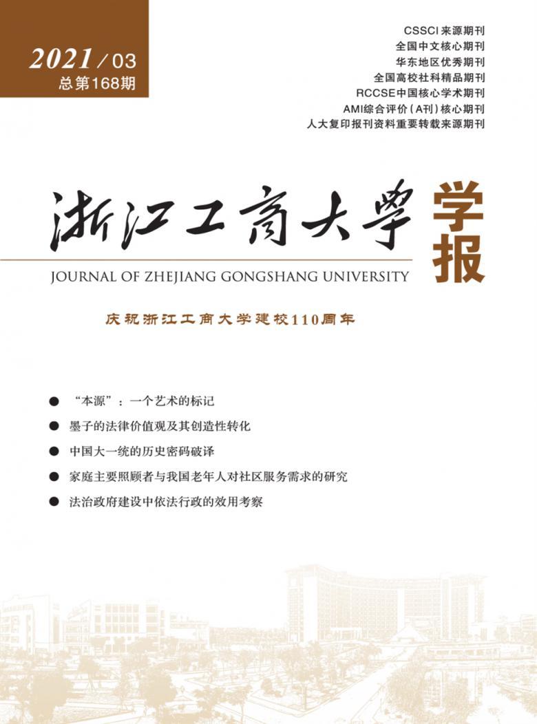 浙江工商大学学报杂志