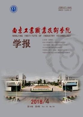 南京工业职业技术学院学报杂志