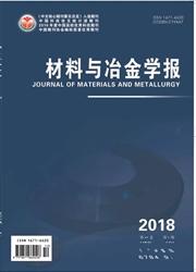 材料与冶金学报杂志