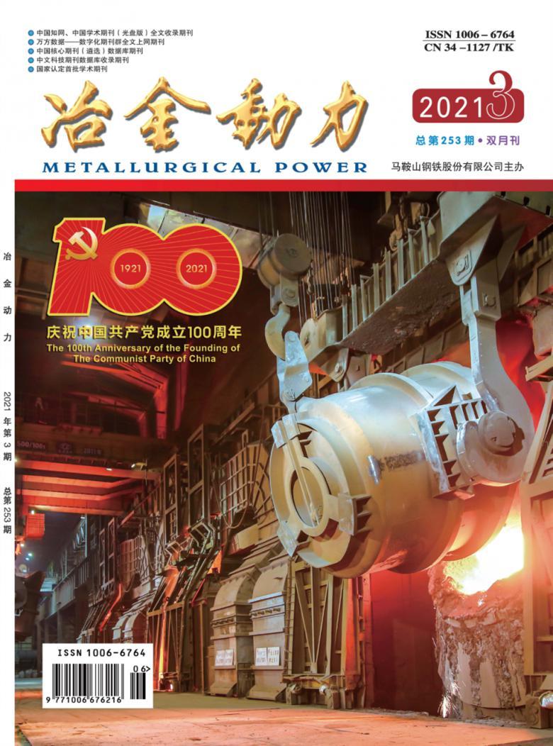 冶金动力杂志