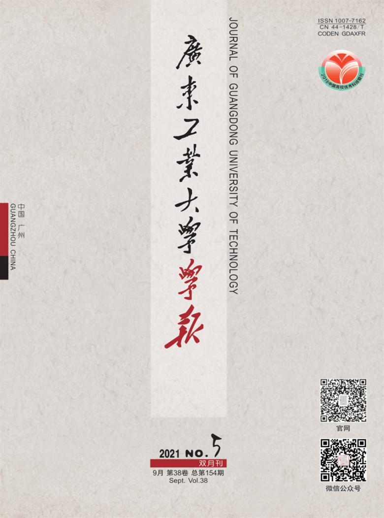 广东工业大学学报杂志