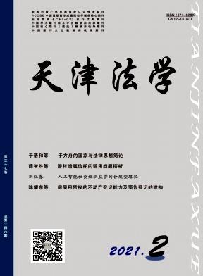 天津法学杂志