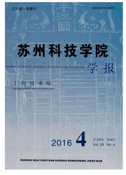 苏州科技学院学报杂志