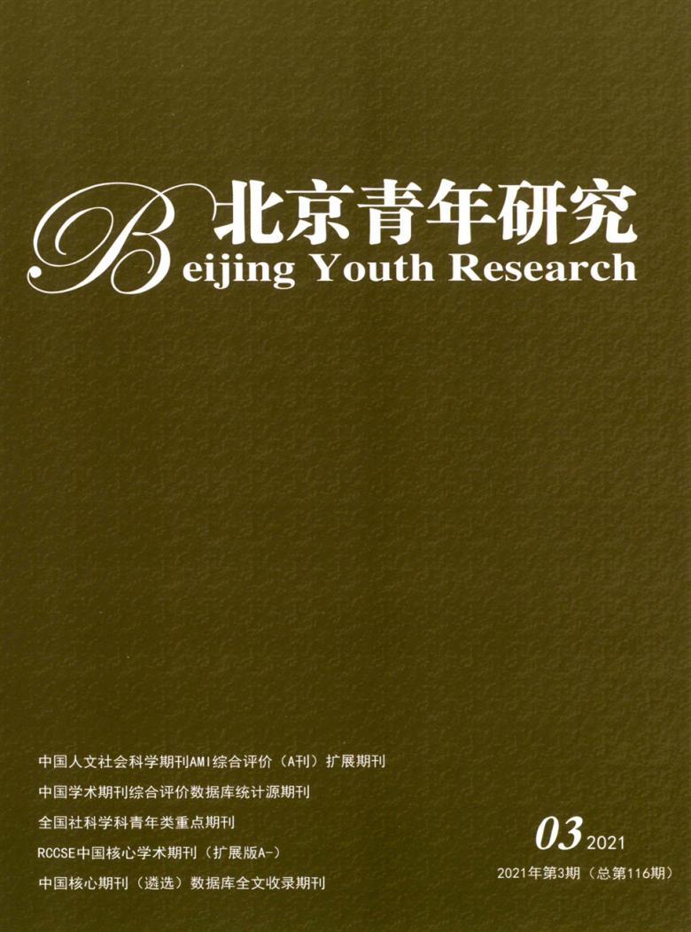 北京青年研究杂志
