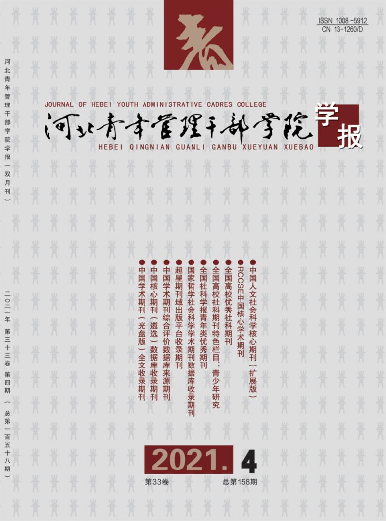 河北青年管理干部学院学报杂志