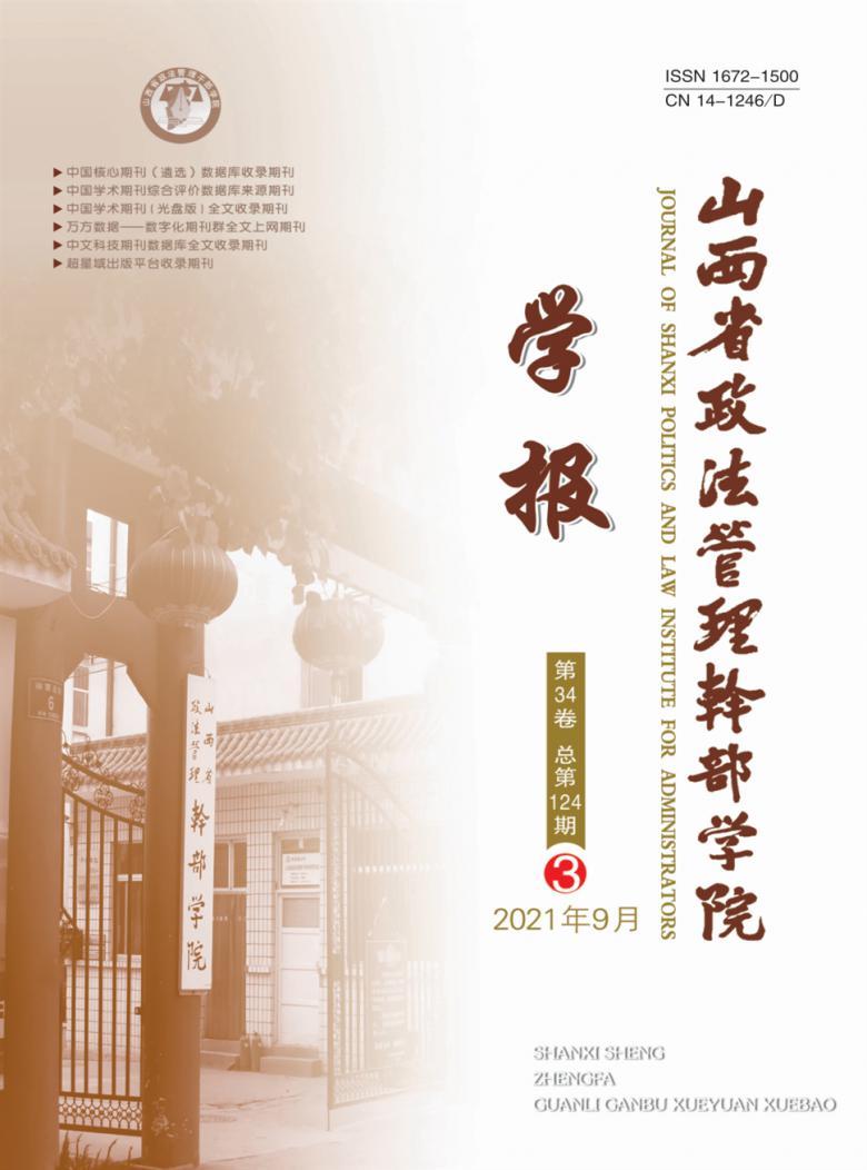 山西省政法管理干部学院学报杂志