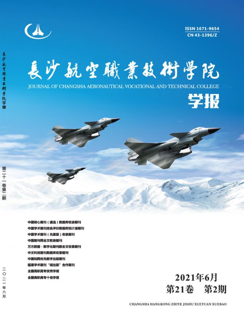 长沙航空职业技术学院学报杂志