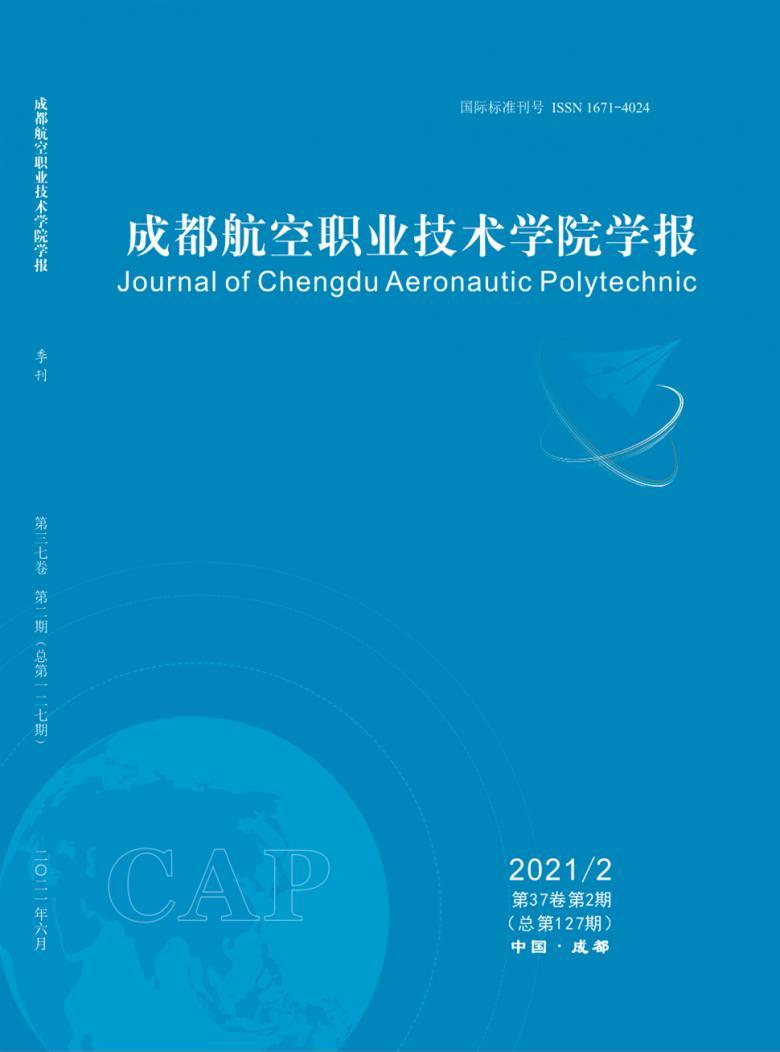 成都航空职业技术学院学报杂志